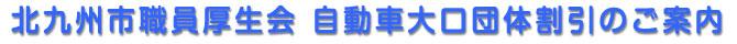 北九州市役所(職員厚生会)の皆様へ、自動車保険大口団体割引のご案内