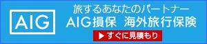 AIG損保の海外旅行保険・海外留学保険