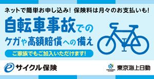 ネットで簡単お申込が可能東京海上日動のe-サイクル保険